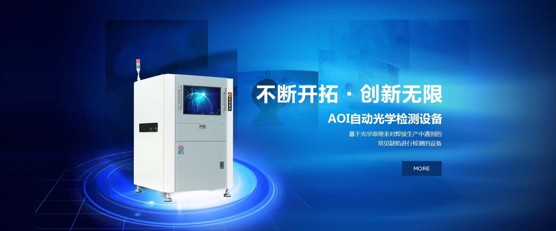 自動光學(xue)檢測設備
