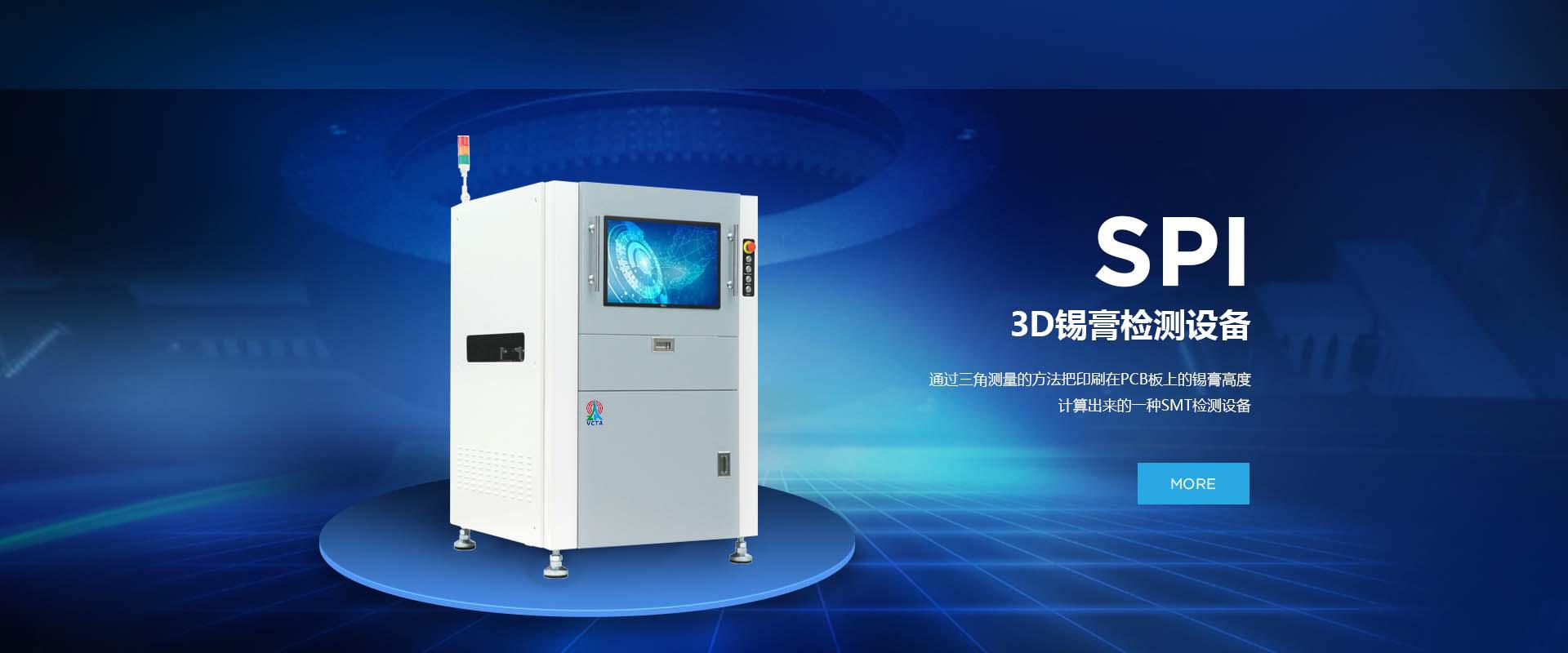 3D錫膏檢測設備(bei)
