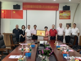 中共深圳市振華興科技有限公司黨支部成立大會成功召開